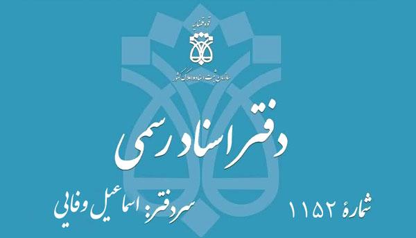 دفتر اسناد رسمی ۱۱۵۲ تهران