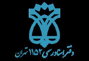 دفترخانه اسناد رسمی تهران | غیرحضوری و آنلاین | حضوری