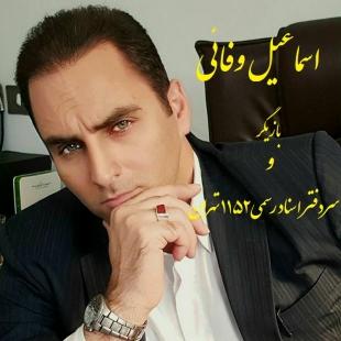 دفتر اسناد رسمی ۱۱۵۲ تهران اسماعیل وفایی