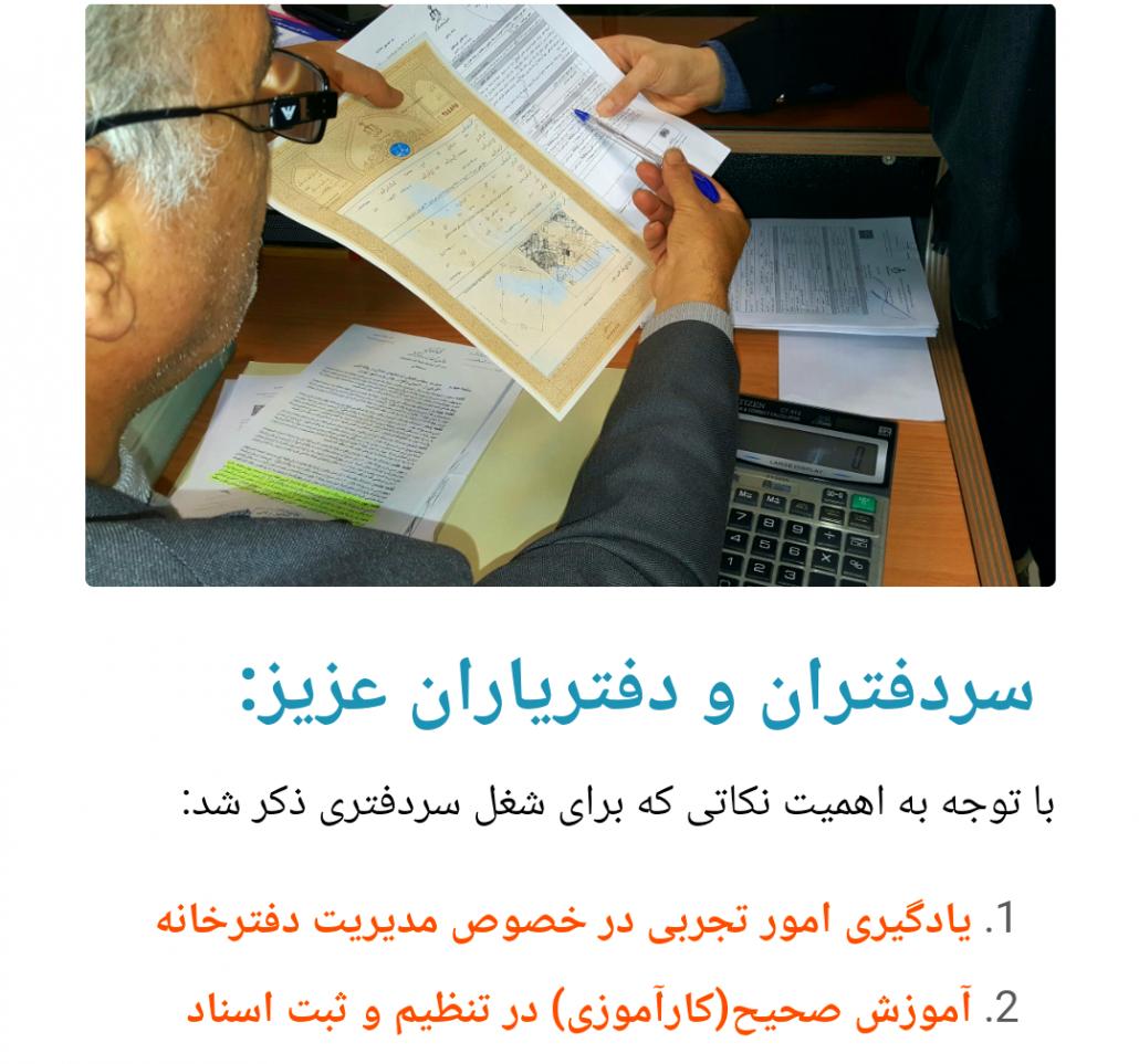 آموزش کار در دفتر اسناد رسمی