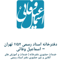 دفترخانه1152 تهران