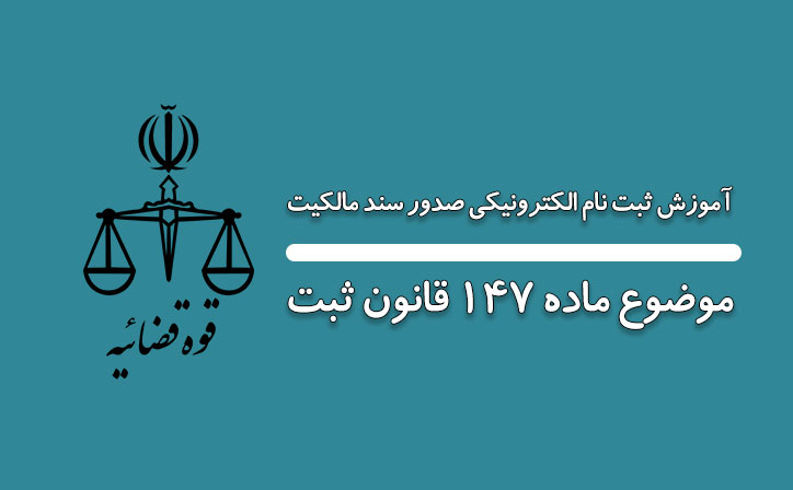 کاربرد ماده 147 و 148 قانون ثبت