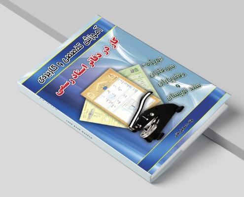 کتاب آموزش تخصصی سردفتری