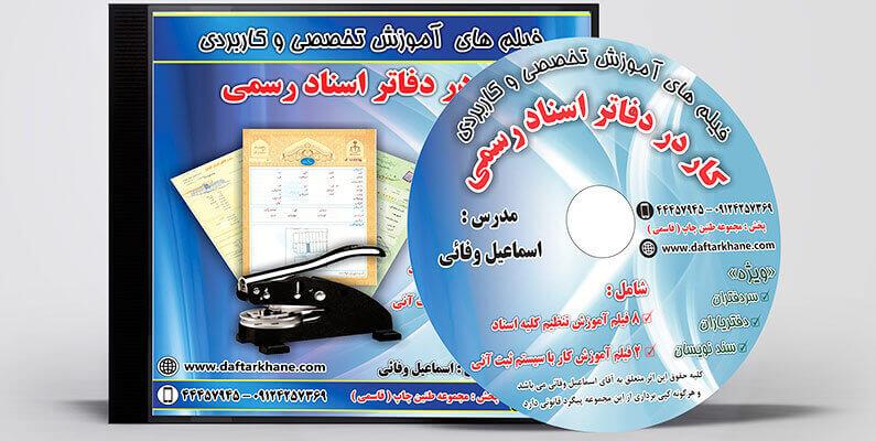 فیلم های آموزش تخصصی و کاربردی کار در دفاتر اسناد رسمی