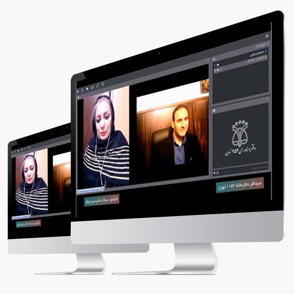 آموزش آنلاین سردفتری