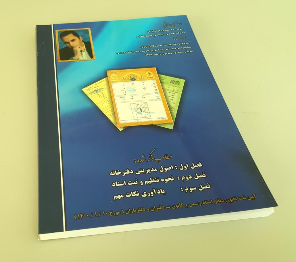 چاپ دوم کتاب سردفتری